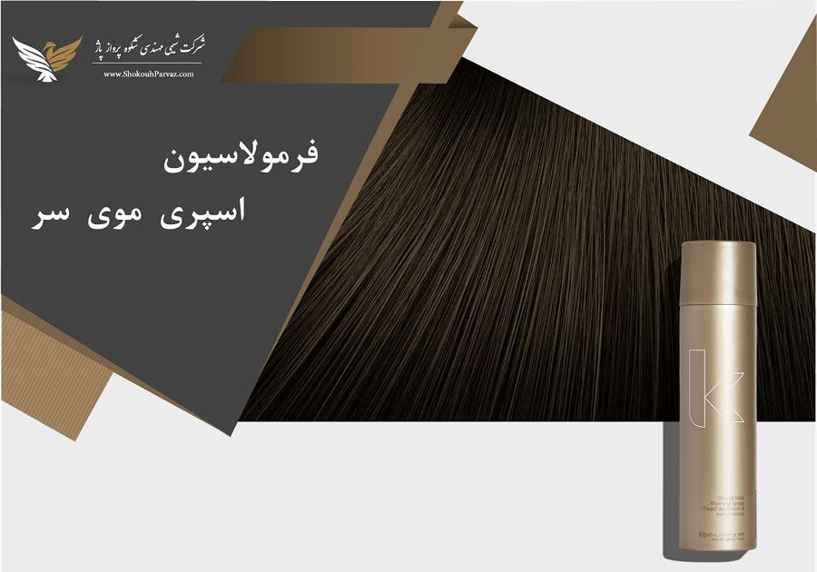 فرمولاسیون و خط تولید اسپری مو