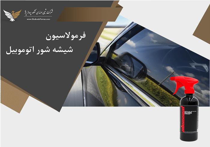 فرمولاسیون شیشه شور اتومبیل