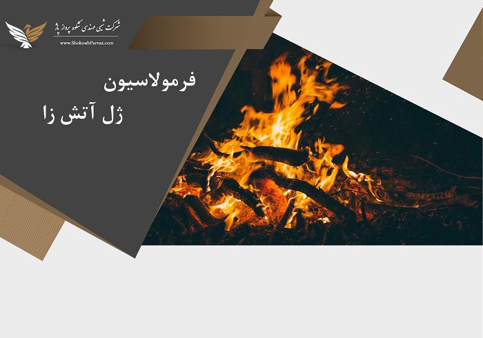 فرمولاسیون ژل آتش زا
